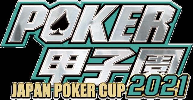 JAPAN POKER CUP 2021~第14回POKER甲子園~